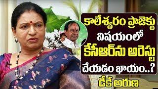 D.K Aruna Sensational Comments On KCR Over Kaleshwaram Project Issue | Myra Media