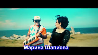 """Шамиль Ханаев,Марина Шапиева - """"Хитрый парень"""" (клип 2017)"""