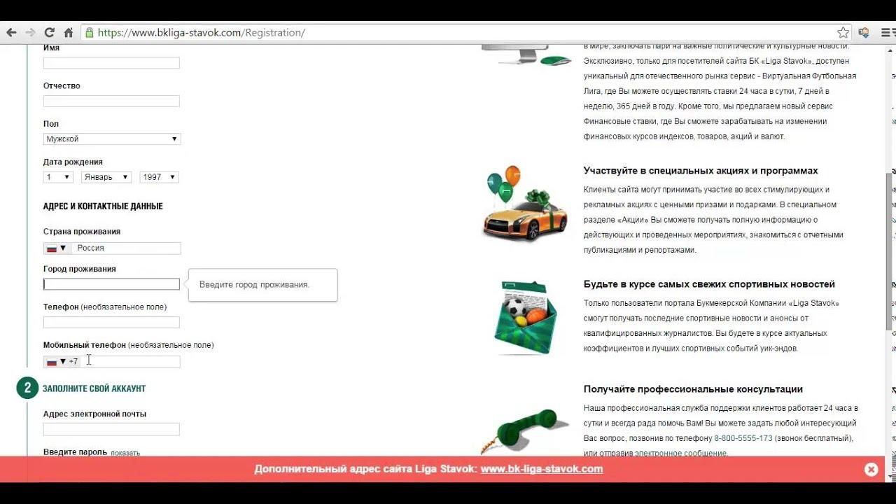 Букмекерская Контора Лига Ставок Зарегистрироваться
