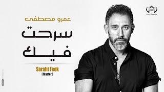 عمرو مصطفي - سرحت فيك  Amr mostafa-Saraht feek