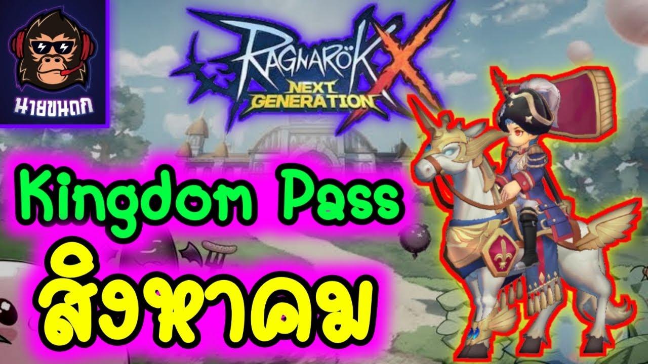 Kingdom Pass ประจำเดือน(สิงหาคม) Ragnarok X Next Generation (ROX)