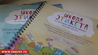 Школа этикета Юлианы Шевченко в Грозном