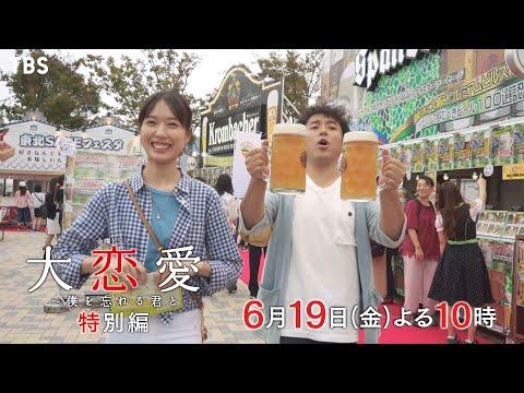 戸田恵梨香 大恋愛 CM スチル画像。CM動画を再生できます。