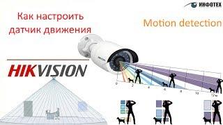 Як налаштувати детектор руху в пристрої Hikvision