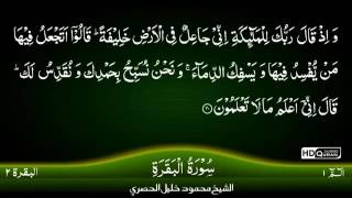 Al Baqarah Sheekh Mohamuud Khaliil AL Hussary fg4JuNX3FAE