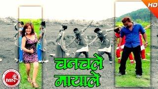 New Nepali Lok Dohori | Chanchale Mayale - Ram Gagan & Gyanu Gharti Magar | Ft.Birendra & Parbati