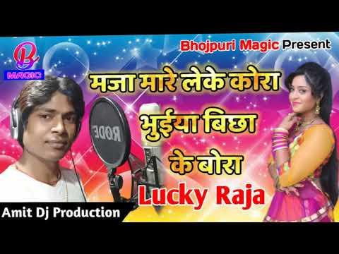 Lucky Raja Ke Superstars 2018 ka gana Jarur ek baar soon