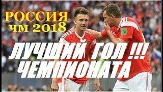 Лучший Гол 🔥 ЧМ 2018 🇷🇺 РОССИЯ 🇷🇺 5 ⚽ 0  🇸🇦  С. АРАВИЯ С ТРИБУНЫ БОЛЕЛЬЩИКИ💖💖💖💖💖