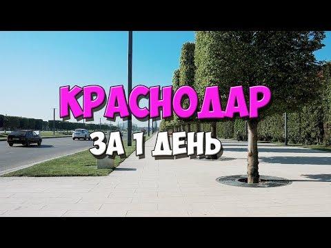 КРАСНОДАР за 1 день! КУДА СХОДИТЬ? Парк Галицкого. Жизнь и цены 2019.