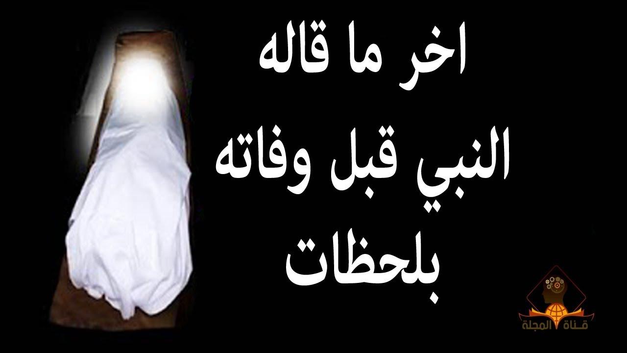 3842e6cd5 هل تعلم ؟ اخر ما قاله النبي محمد ﷺ قبل وفاته بلحظات   مؤثر جداً ...