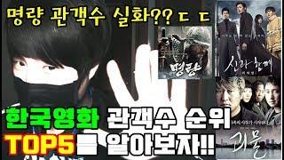 한국영화 관객수 알아보기 / 명량 관객수 실화야??