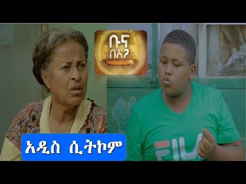 ቡና በስጋ Ethiopian Funny Comedy Drama Buna Besiga 2020 ፈታ የሚሉበት ምርጥ ሲት ኮም በቅርብ ቀን በነፀብራቅ ሚዲያ
