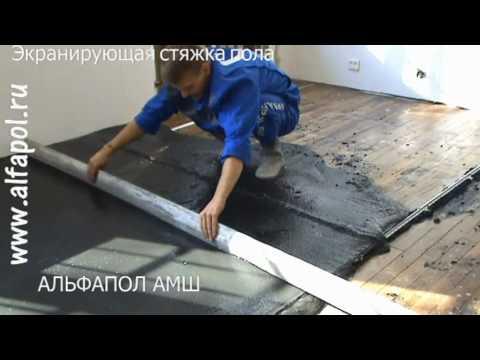 видео: Экранирующая стяжка АЛЬФАПОЛ АМШ на паркет