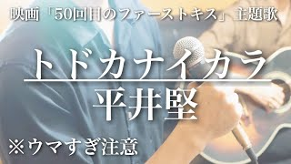 【ウマすぎ注意?? 】トドカナイカラ/平井堅  映画『50回目のファーストキス』主題歌  鳥と馬が歌うシリーズ