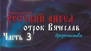 «Русский Ангел» фильм второй - серия 3