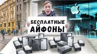 OPEN FREE IPHONES STORE !!! The reaction of people is priceless)