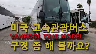 [유로피안 Vanhool (벤훌)버스소개] 미국 버스 시장에서 가장 고가격이며 버스회사로 부터의 인기차종을 소개합니다.