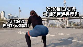 →Fitness VLOG→엉덩이빼고 지방 다 빠지는 운…