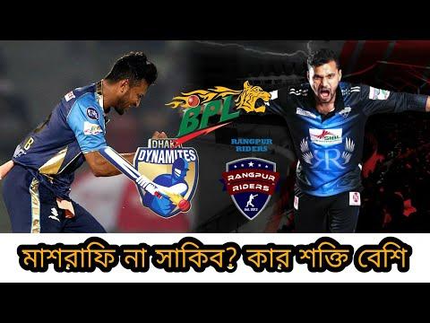 মাশরাফি না সাকিব!! কার হাতে উঠবে শিরোপা? পরিসংখ্যানে কে এগিয়ে জানুন | Dhaka vs Rangpur | BPL 2017