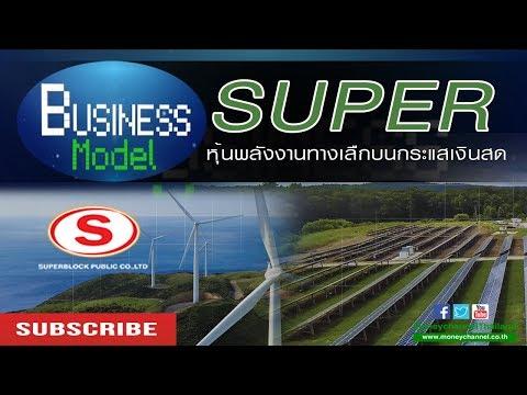 Business Model | SUPER หุ้นพลังงานทางเลืกบนกระแสเงินสด #11/10/17