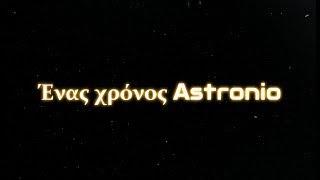 Ένας χρόνος Astronio!