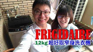 富及第12KG超好取窄身洗衣機開箱 富及第12KG FAW-1213WC