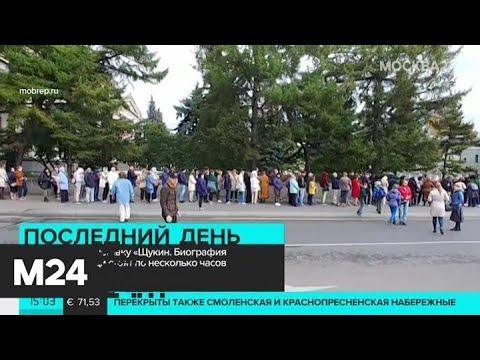 """видео: В очереди на выставку """"Щукин. Биография коллекции"""" люди стоят по несколько часов - Москва 24"""