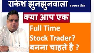 Rakesh Jhunjhunwala - जैसे एक Full Time Stock Trader कैसे बनें?