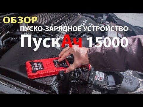 Пуско-зарядное устройство ПускАч 15000 - обзор устройства