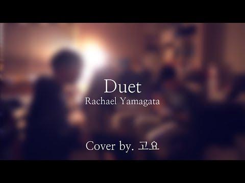 Duet - Rachael Yamagata (Cover by. 고요)