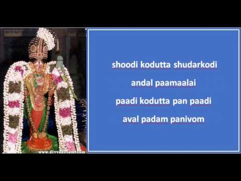 Song on Andal - Shudikodutta shudarkodi