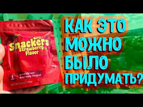 ОБЗОР КОЛОДЫ SNACKERS V1 / DECK REVIEW