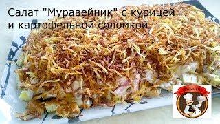 Салат Муравейник с курицей и картофельной соломкой
