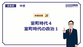 【日本史】 中世28 室町時代4 室町時代の政治1 (12分)