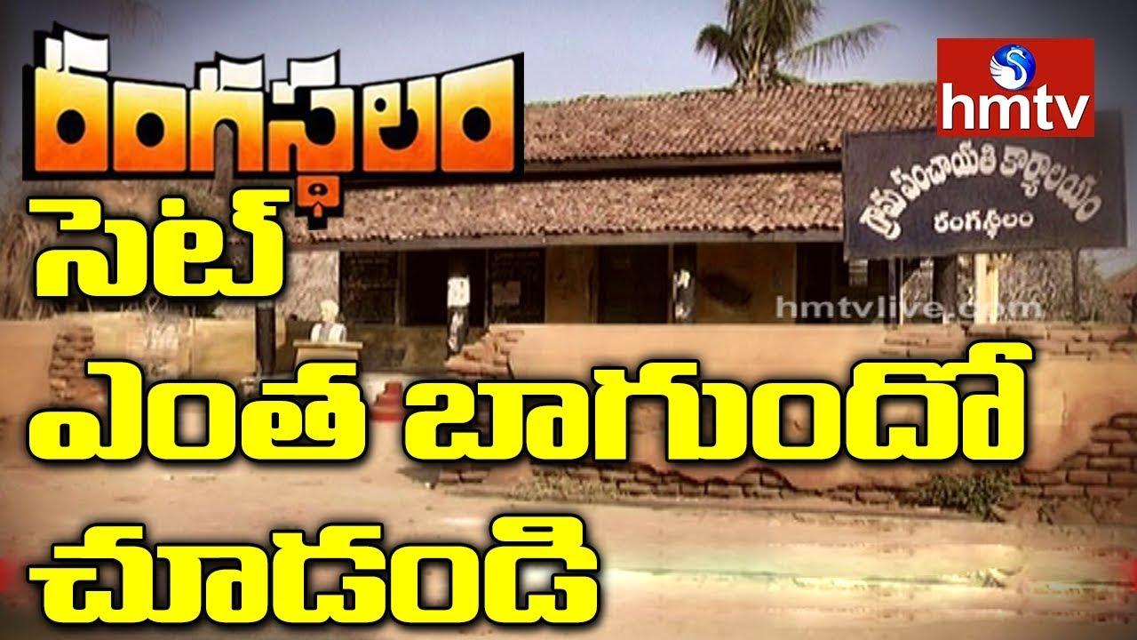 Rangasthalam Movie Set | Exclusive Visuals of Rangasthalam Movie Set |  Telugu News | hmtv