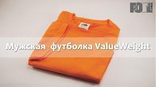 ОБЗОР Мужской футболки ValueWeight