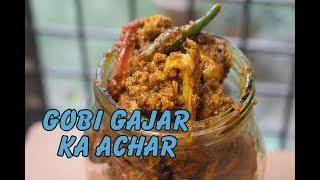 गोभी गाजर मिर्च का ऐसा अचार जिसे खाने के बाद आप की सब्ज़ी फीकी पड़ जाएगी - Pickle Recipes - Recipeana