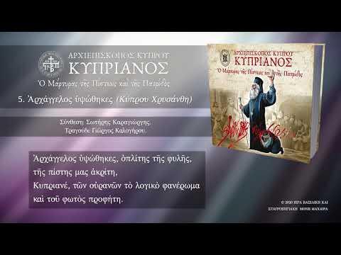 05 Αρχάγγελος υψώθηκες - Κύπρου Χρυσάνθη