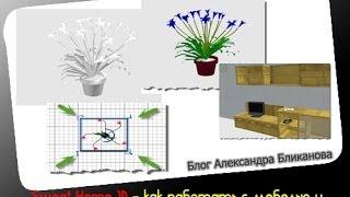 Sweet home 3D как работать с мебелью