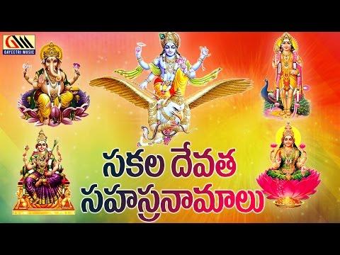 Sakala Devata Sahasranamas    Telugu Devotional Songs     Gayeetri Music