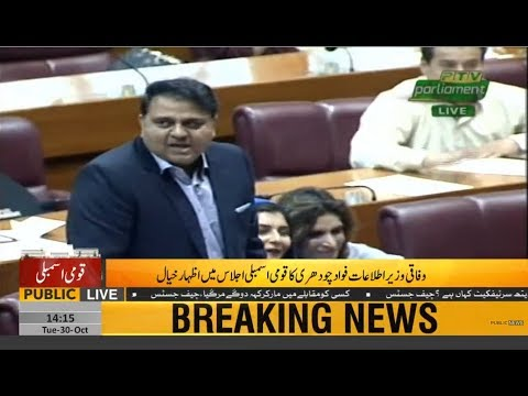 Information Minister Fawad Chaudhry speech in National Assembly today | 30th October 2018