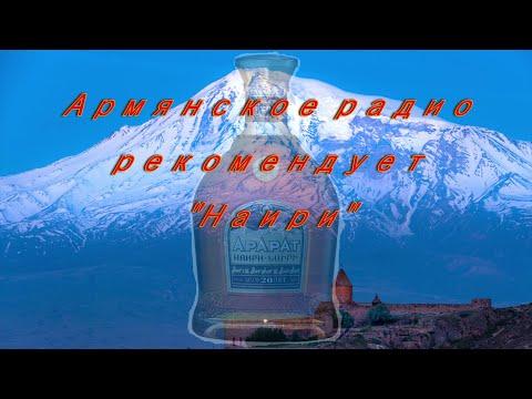 Армянское радио рекомендует