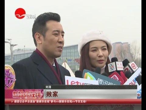 刘涛否认自己乱花钱败家 称老公王珂已走出低谷