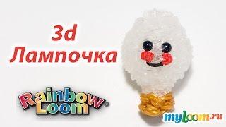 3d ЛАМПОЧКА из резинок Rainbow Loom Bands. Урок 205 | Bulb Rainbow Loom