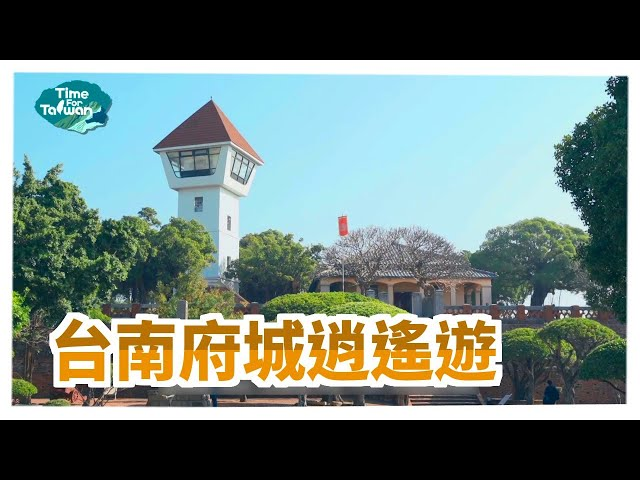台南府城逍遙遊|Time for Taiwan - Tainan Fun Pass