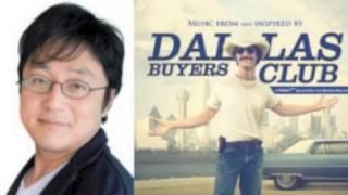 町山智浩が映画 ダラスバイヤーズクラブを紹介 実話に基づいたストーリー