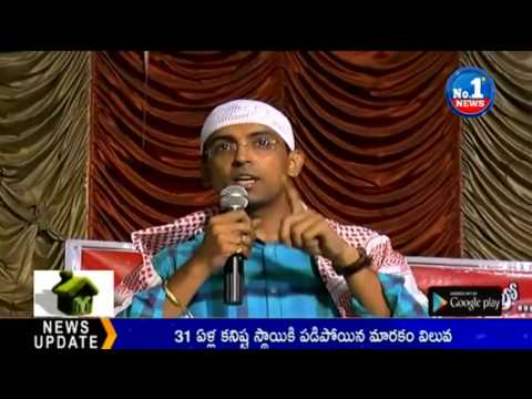 Adilabad SP Vikramjeet Duggal Attend Iftar Dinner || No.1 News
