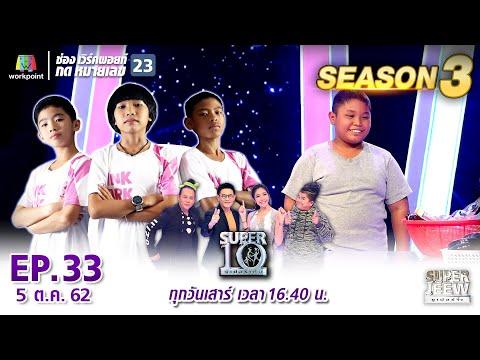 SUPER 10 | ซูเปอร์เท็น Season 3 | EP.33 | 05 ต.ค. 62 Full HD