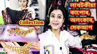 Actress Ananya kashyap ৰ কাপোৰ, অলংকাৰ আৰু বহুতো। Ananya's jewelry, makeup, clothes collection
