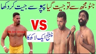 Javed Jutto Vs Jhangir Pappo Vs Nazra Machi Kabaddi - Jatto New Kabaddi Match